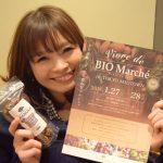 六本木ミッドタウンでビオマルシェを1月27日、28日に開催!