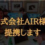 美人カフェの新しい提携先・株式会社AIR様をご紹介します