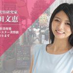 温感ブースター美容液が日本女性の肌トラブルを救う!