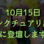 10月15日(月)美人カフェトークイベント開催!inサンクチュアリ出版
