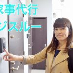 人の幸せを願う女性が家事代行カジスルーで輝く!【PR】