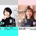 普通の女の子だった二人が社長になった!あんちゃ&あやか対談イベントin北海道札幌