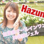 超濃密オールインワン美容液ジェル!Hazumie(はずみへ)の本音レビューを美人ライターさんもらいました
